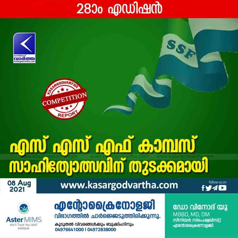 Kerala, Kasaragod, News, SSF, Sahithyolsavam, SSF Campus Literary Festival kicks off.