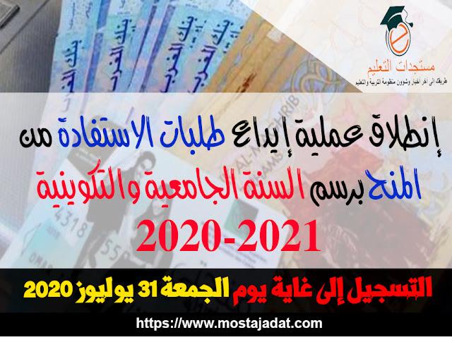 إنطلاق عملية إيداع طلبات الاستفادة من المنح برسم السنة الجامعية والتكوينية 2021- 2020