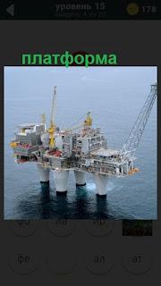 в воде стоит платформа для добычи нефти на 15 уровне в игре 470 слов
