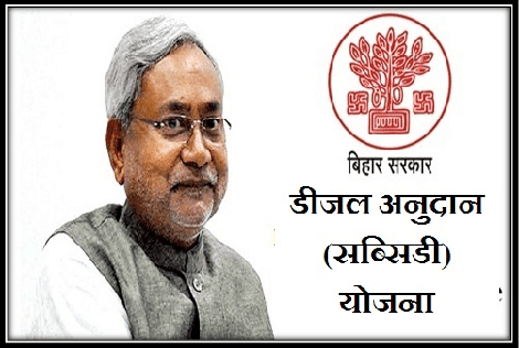 Bihar+Diesel+Anudan+Yojana