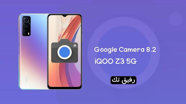 تحميل جوجل كاميرا 8.2 لهاتف iQOO Z3 5G مع شرح الثبيت