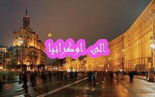 حصريا فيزا اوكرانيا الالكترونية في ساعات فقط لكل العرب
