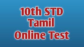10th STD Tamil  Unit 1 Free Online Test