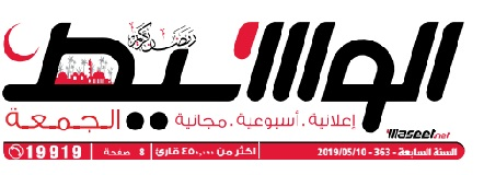 جريدة وسيط الأسكندرية عدد الجمعة 10 مايو 2019 م