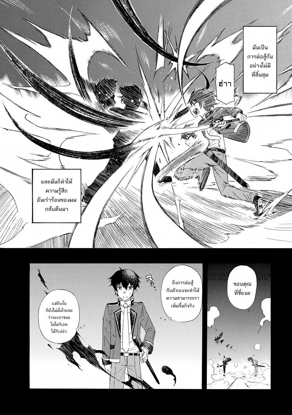 อ่านการ์ตูน Ichioku-nen Button o Renda Shita Ore wa Kizuitara Saikyou ni Natteita ตอนที่ 1 หน้าที่ 33