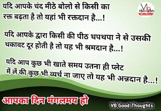 दान-सुविचार-चैरिटी-charity-quotes-hindi-suvichar-sunder-vichar-vb-good-thoughts-vijay-bhagat-आपका-दिन-मंगलमय-हो