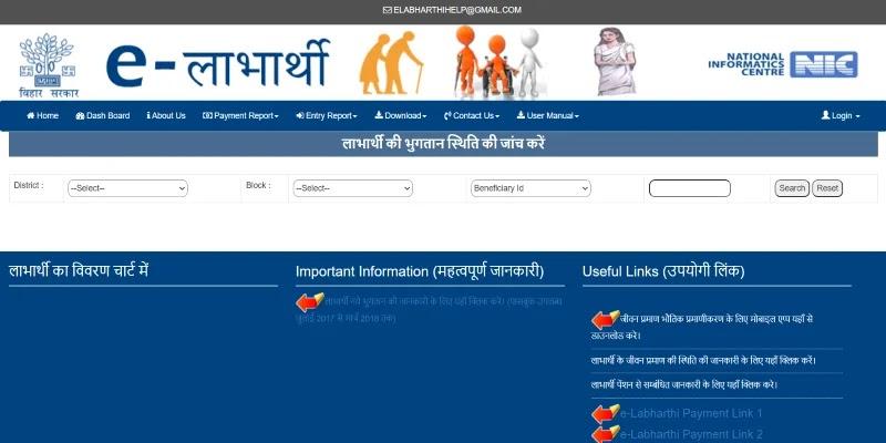 मुख्यमंत्री वृद्धजन पेंशन योजना 2021: आवेदन फॉर्म, Mukhyamantri Vridhjan Pension, sspmis.bihar.gov.in | सरकारी योजनाएँ