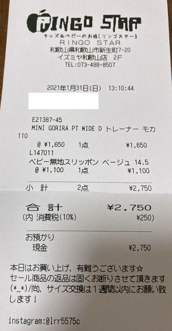リンゴスター 和歌山店 2021/1/31 のレシート