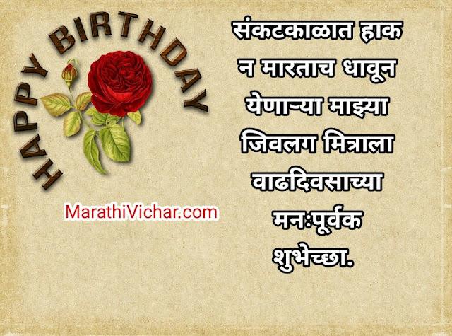 birthday status in marathi for friend