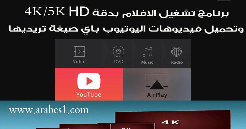برنامج تشغيل الافلام بدقة 4K/5K HD وتحميل فيديوهات اليوتيوب
