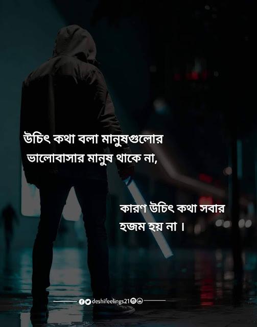 alone status bangla