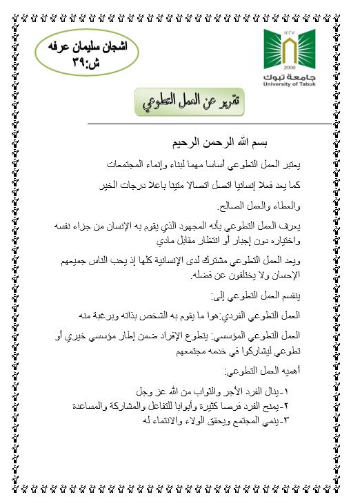 اشجان سليمان عرفه مهارات اتصال 2018 د منى الجهني تقرير عن العمل التطوعي