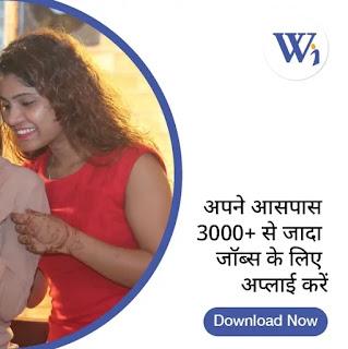 https://play.google.com/store/apps/details?id=in.workindia.nileshdungarwal.workindiaandroid&referrer=utm_source%3Dcareer_bhaskar%26utm_medium%3Dbanner%26utm_term%3Dpromotions%26utm_content%3Dpartner_promotion_career_bhaskar%26utm_campaign%3Dpartner_promotion_career_bhaskar