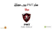 """تفعيل وتحميل الهاكر الصيني للبجي للأندرويد,""""PUBG hack """"PMT الجديد"""