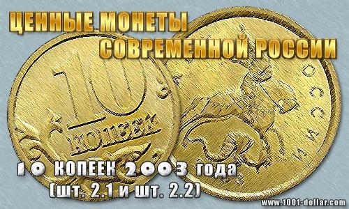10 коп 2003 м монеты без обозначения монетного двора