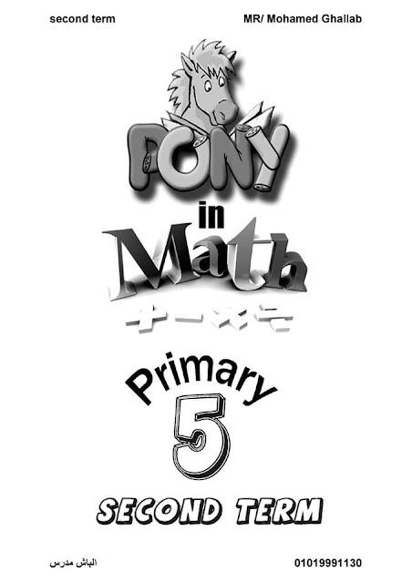 أفضل مذكرة pony math خامسة ابتدائي الترم الثاني 2021