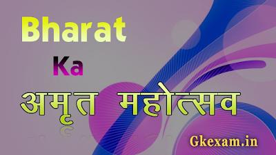 Bharat ka Amrut Mahotsav