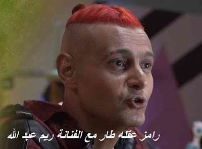مشاهدة برنامج رامز عقله طار الحلقة ١٥مع الفنانة ريم عبد الله