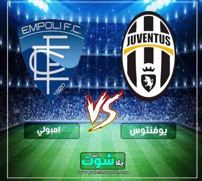 مشاهدة مباراة يوفنتوس وامبولي بث مباشر اليوم 30-3-2019 في الدوري الايطالي