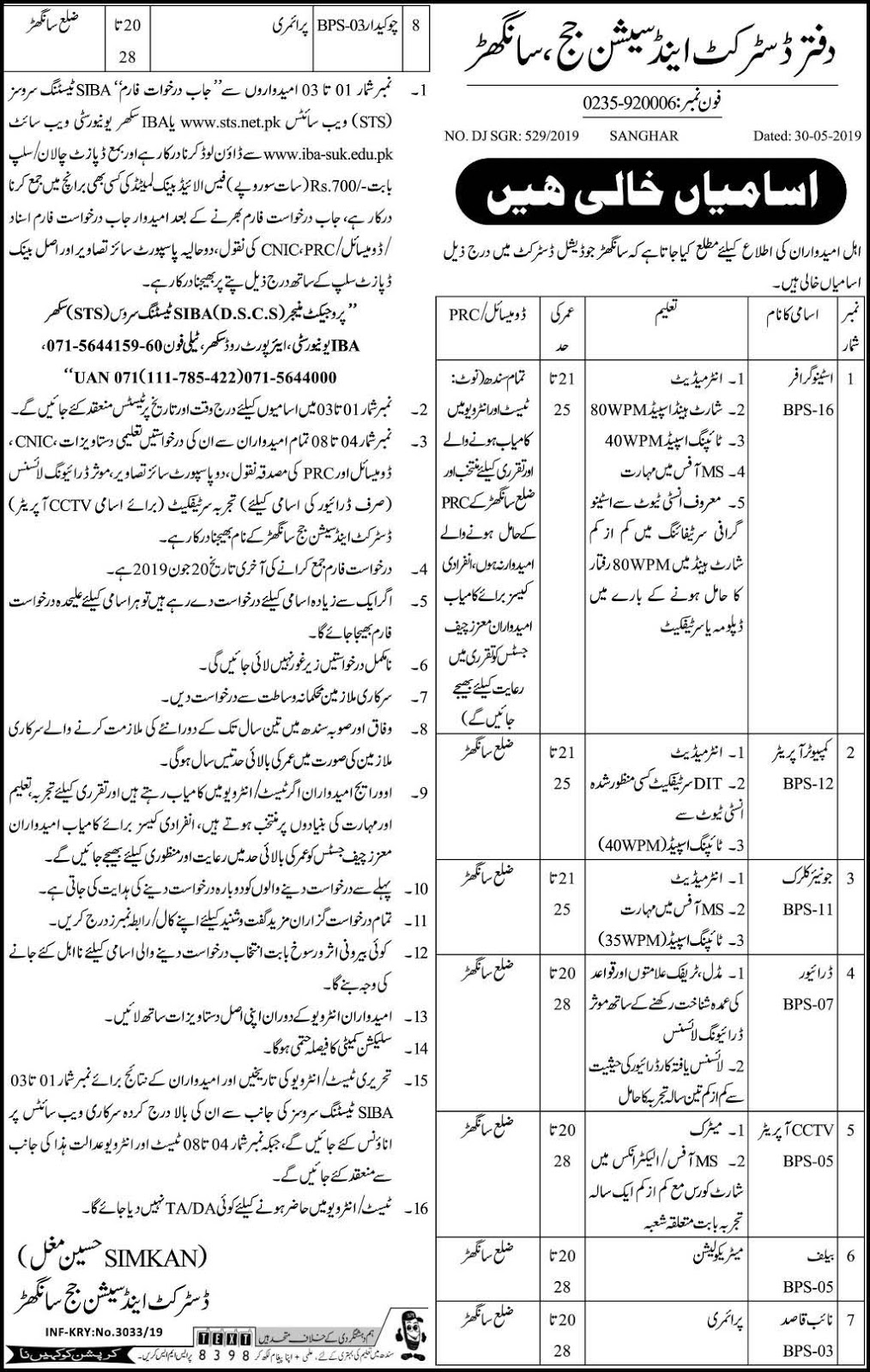 Sanghar june 2019 via STS Jobs