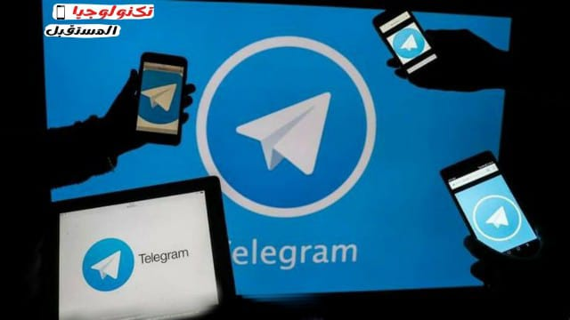 ميزات تطبيق تيليغرام (Telegram):