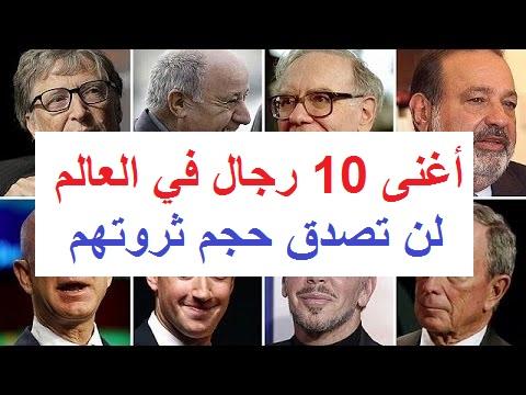 أغنى 10 رجال في العالم...لن تصدق حجم ثروتهم