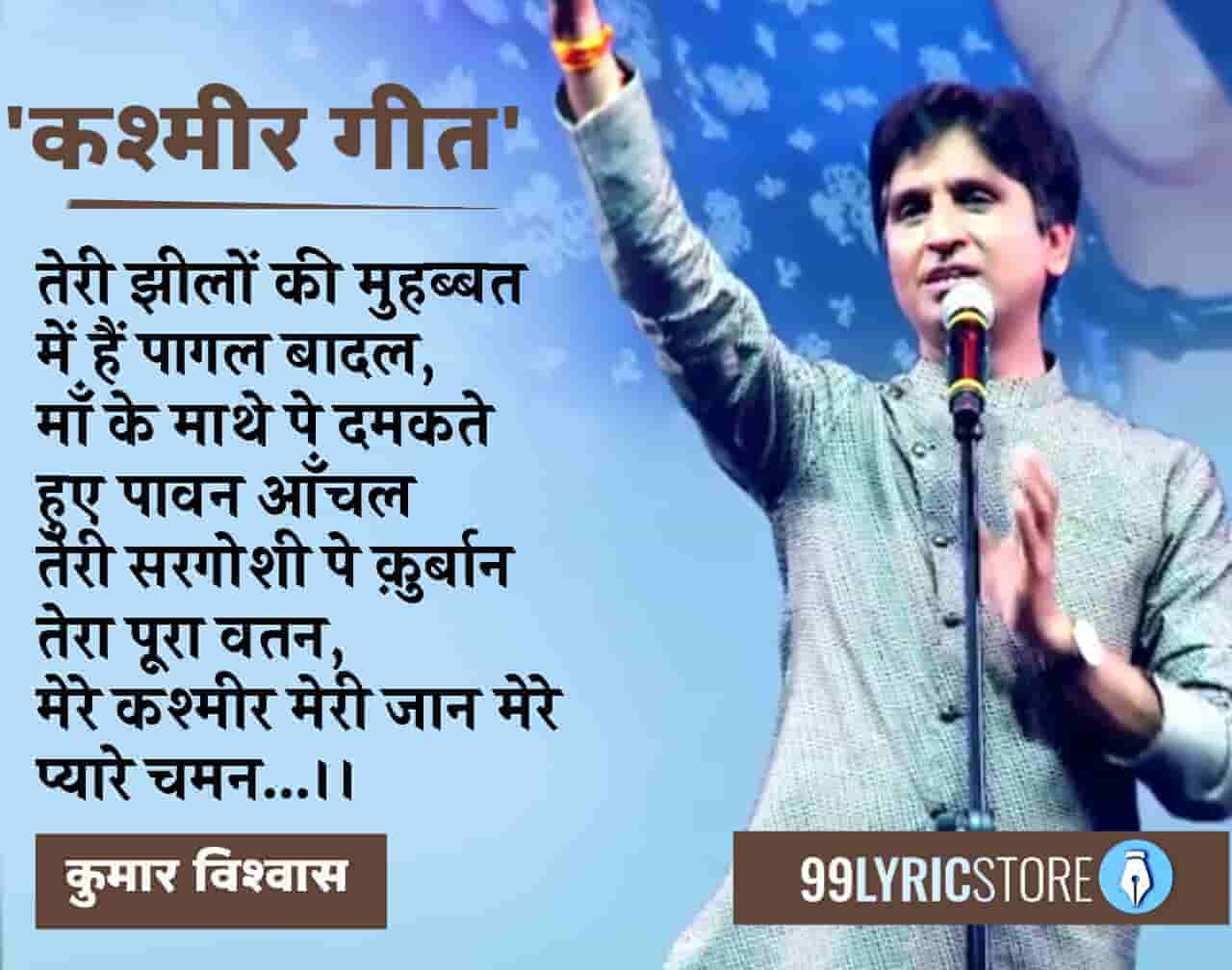 This beautiful Song 'Muhabbat ka Paigaam Kashmir ke Naam' has written and performed by Kumar Vishwas.