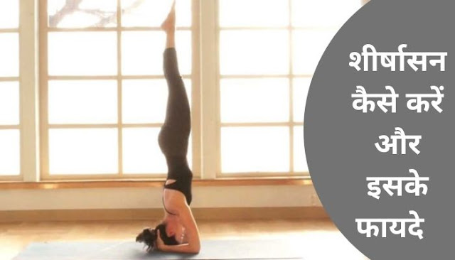 How-to-do-headstand.