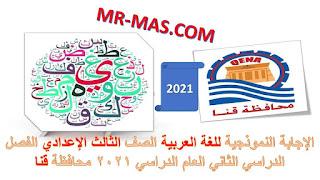 الإجابة النموذجية للغة العربية الصف الثالث الإعدادي الفصل الدراسي الثاني العام الدراسي 2021 محافظة قنا