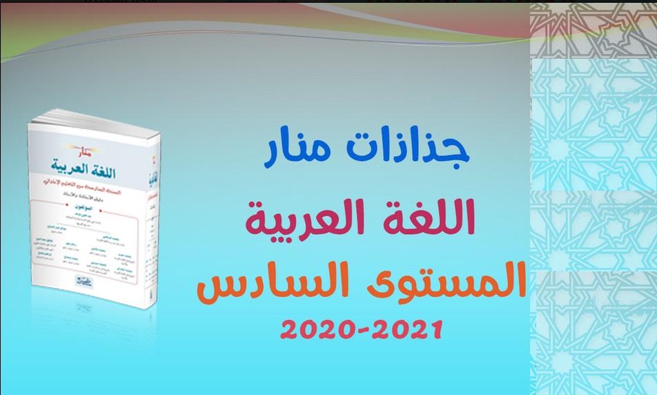 جذاذات منار اللغة العربية للمستوى السادس2020/2021