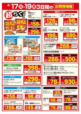 4/17(火)〜4/19(木) 3日間のお買得情報