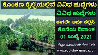 ಕೊಂಕಣ ರೈಲ್ವೆಯಲ್ಲಿವೆ ವಿವಿಧ ಹುದ್ದೆಗಳು Konkan Railway Recruitment Various Post Apply Online Now