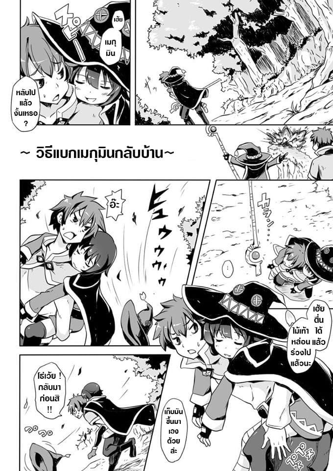 How to Carry Megumin - Konosuba-ตอนที่ 1