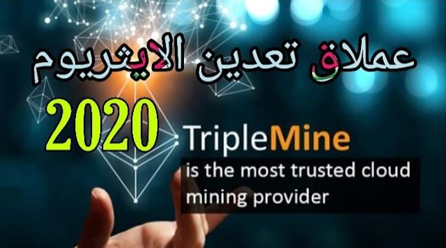 تريبل ماين عملاق تعدين الايثريوم فى 2020 Triple Mine