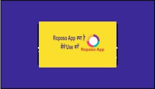 What Is Roposo App, How to download roposo app