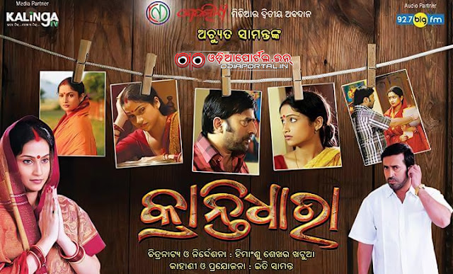 Krantidhara (କ୍ରାନ୍ତିଧାରା) - 2016 Social-Drama Odia Film , Krantidhara is an odia Socio-drama movie of Gargi Mohanty & Samaresh Routray. The movie released on 19/02/2016. first Odia film with sync sound
