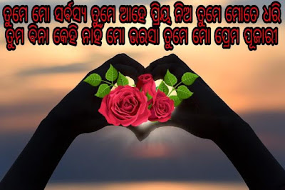 Odia Love Shayari Collection