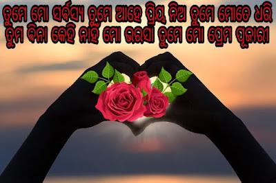 Odia Love Shayari Collection