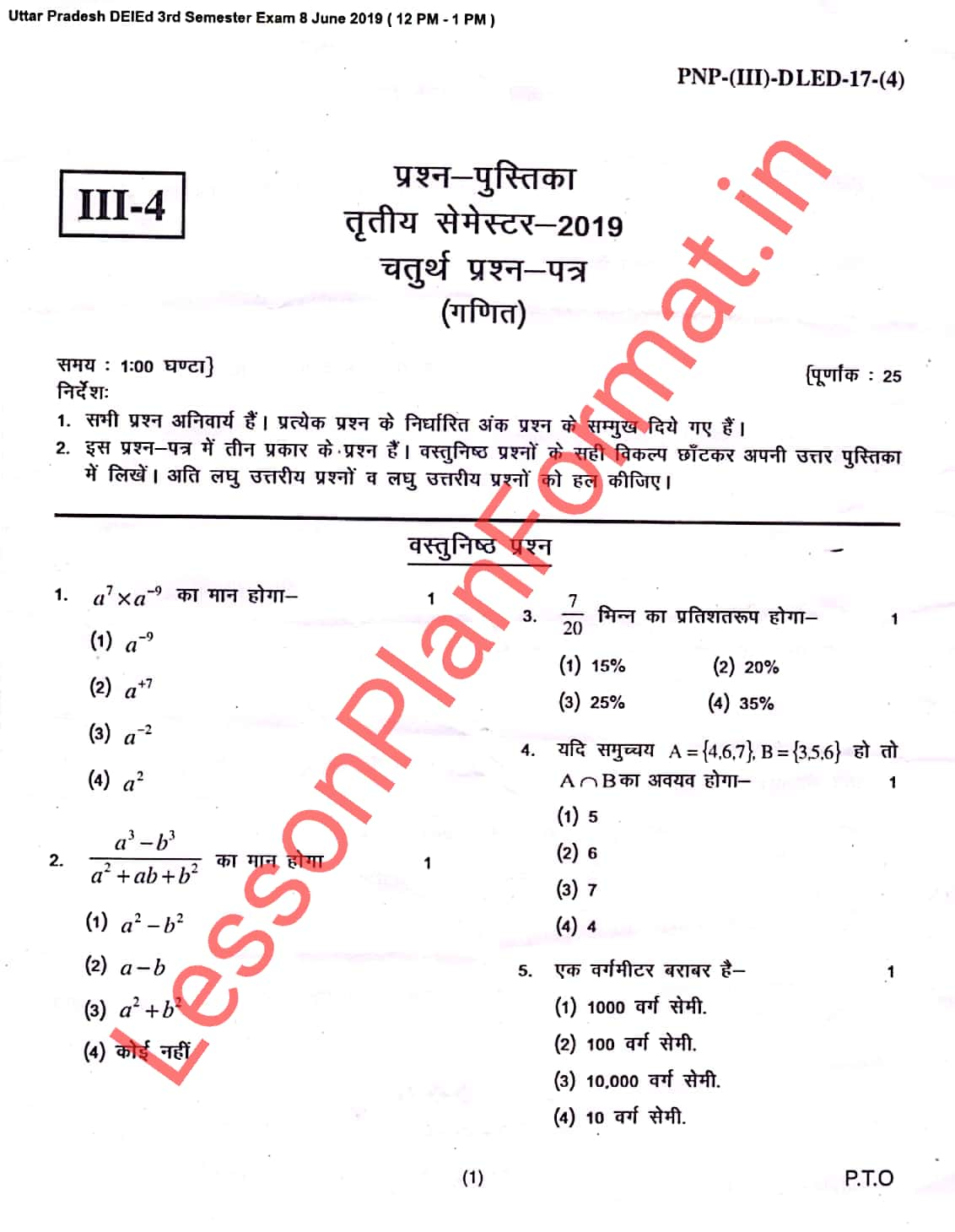UP Deled 3rd Semester Maths Question Paper