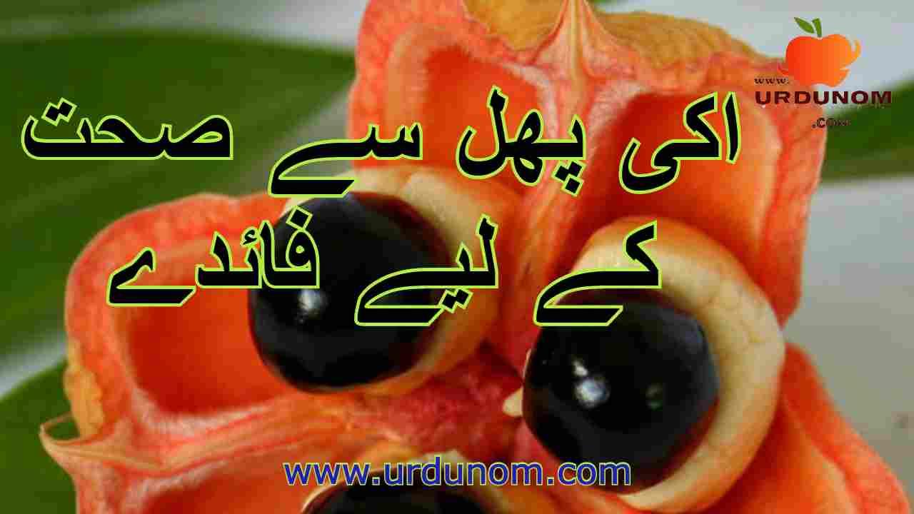 اکی پھل سے صحت کے لیے فائدے