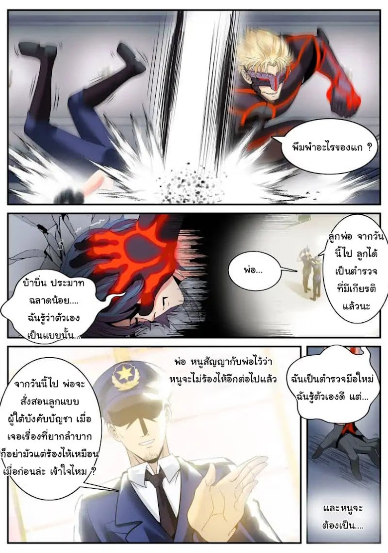 The Superb Captain in the City - หน้า 10