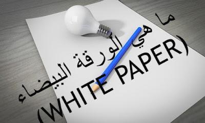 الورقة البيضاء White Paper