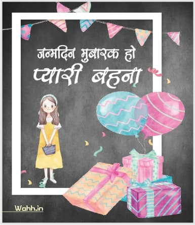 Birthday Status Hindi  Images