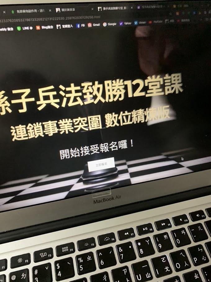 「孫子兵法致勝12堂課 連鎖事業突圍 」數位精煉版,開始接受報名囉!