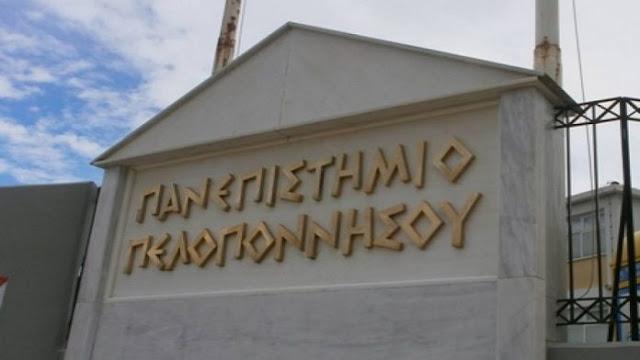 Νέο Πανεπιστήμιο Πελοποννήσου: Οι Σχολές και τα τμήματα του