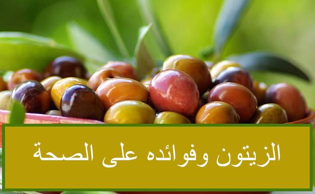 الزيتون وفوائده على الصحة