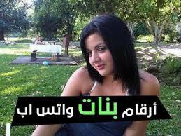 ارقام بنات مصر شمال