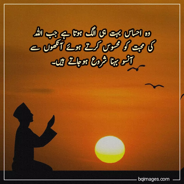 islamic quotes in urdu 2 lines sms
