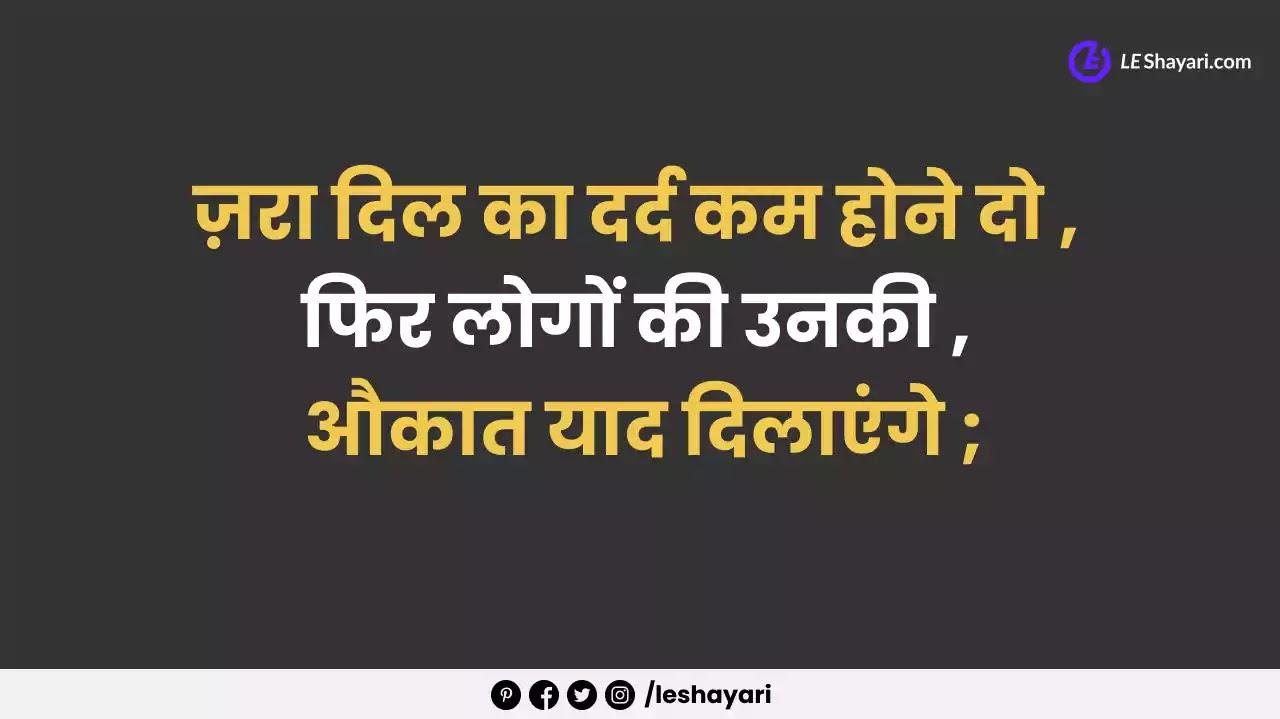 zindagi shayari in hindi font