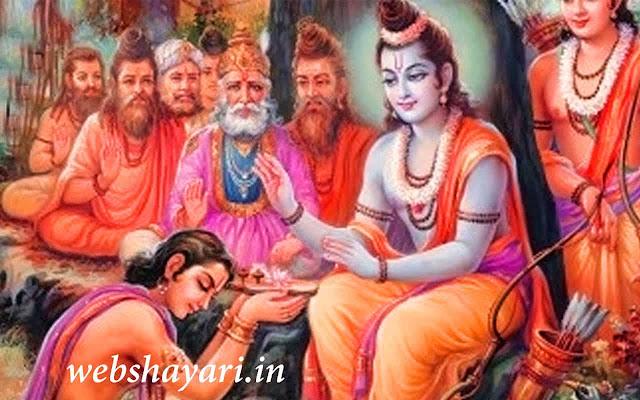 bhagwan ram wallaper